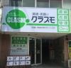 賃貸・売買のクラスモJR加美店(㈱HOMEプロデューサーZERO)