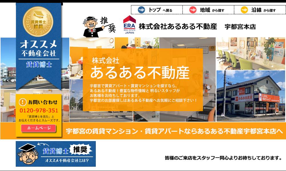 【宇都宮の最新賃貸情報】栃木県宇都宮市の賃貸住 …