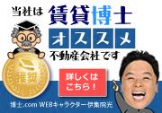 ポートホームズ武蔵小杉店店舗紹介ページ